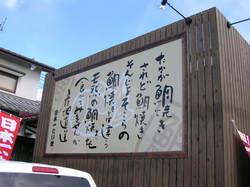 行橋店4.JPG