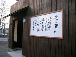 大村店OPEN 012.jpg