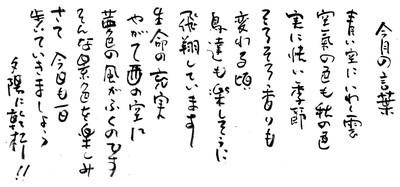10月の言葉.jpg