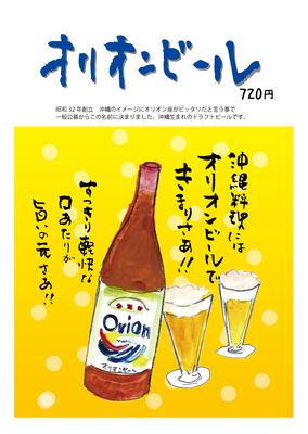 4、オリオンビール.jpg