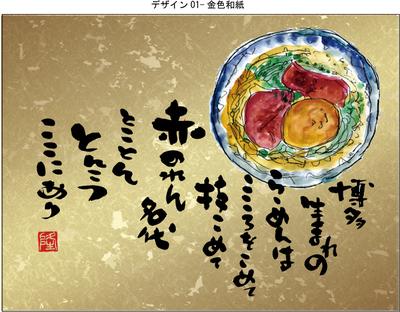 デザイン01-金色和紙.jpg